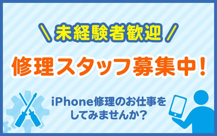 iPhone修理スタッフ募集