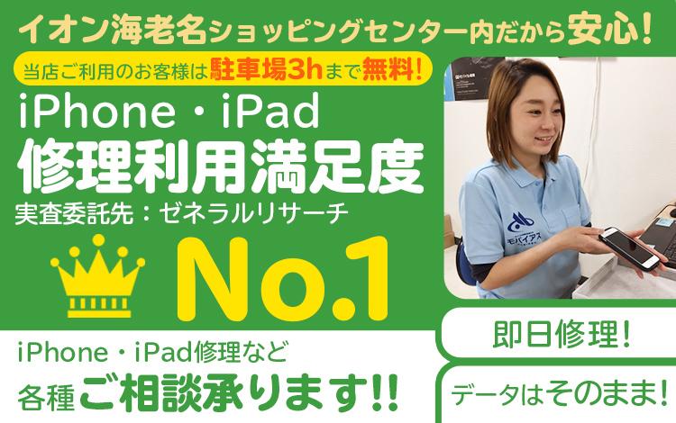 モバイアス海老名店iPhone修理満足度No.1
