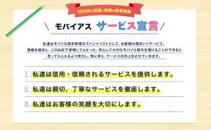 モバイアス横浜店修理サービス宣言