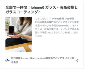 iPhone6 ガラス修理 ガラスコーティング