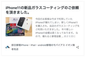 iPhone11 ガラスコーティング