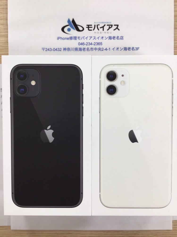 Iphone 11 買取