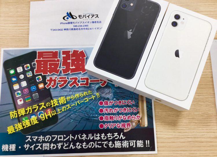 iPhone11新品ガラスコーティング