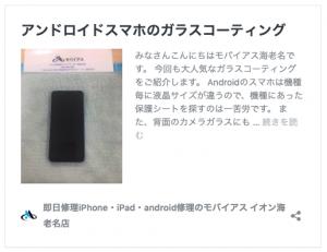 androidスマホガラスコーティング
