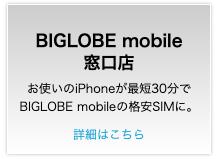 iPhone修理工房平塚店ビックローブモバイル