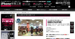 iPhone修理工房 平塚OSC湘南シティ店