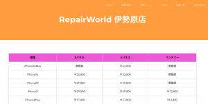 RepairWorld 伊勢原店.