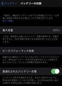 iOS13バッテリー
