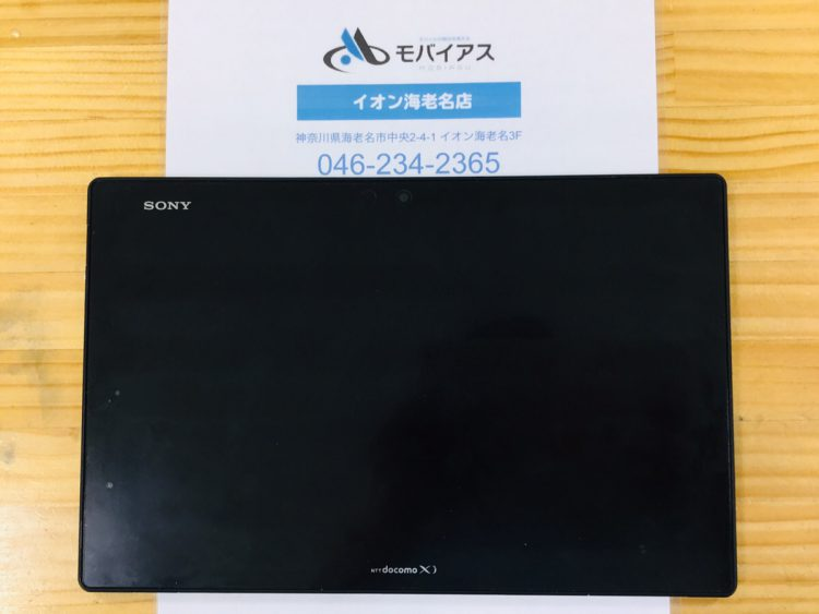Xperiatablet(SO-03E)