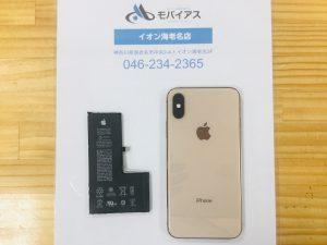 iPhoneXSバッテリー修理 海老名