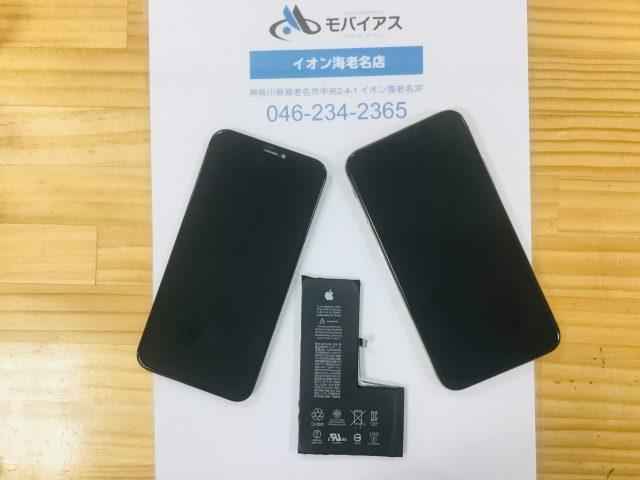 iPhoneXS修理海老名