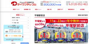 ダイワンテレコム平塚駅前店