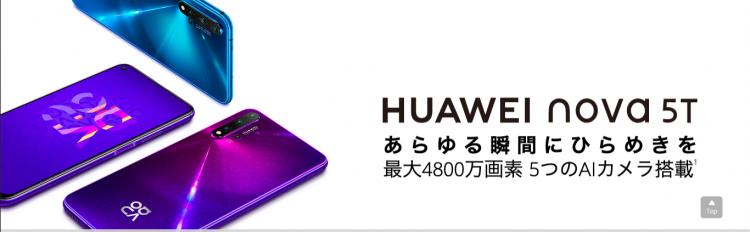 【HUAWEI】nova5T