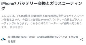 iPhone7ガラスコーティング