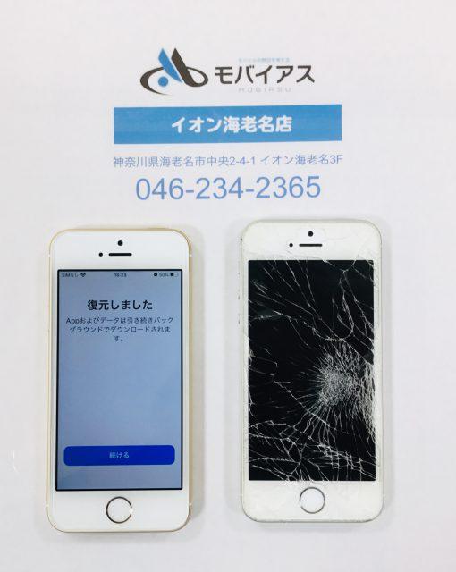 データ移行iPhonese