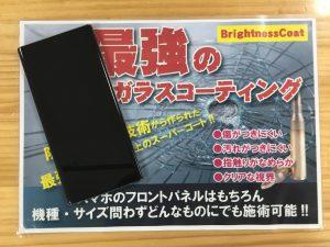 Galaxy Note10+ガラスコーテイング表