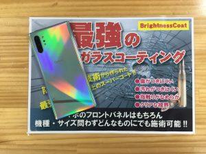 Galaxy Note10+ガラスコーテイング裏