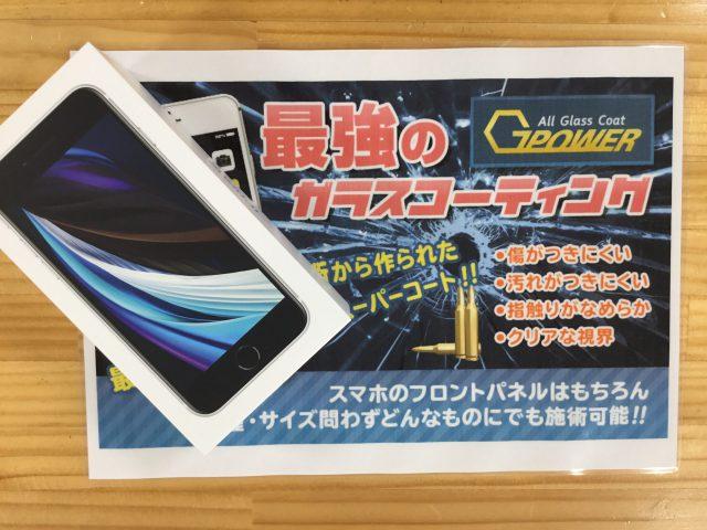 iPhoneSE2 コーティング