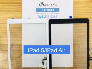 iPad5/iPadAir