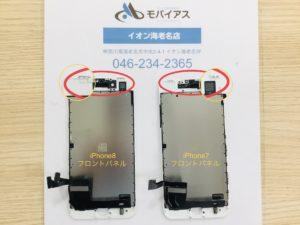 iPhone7 iPhone8