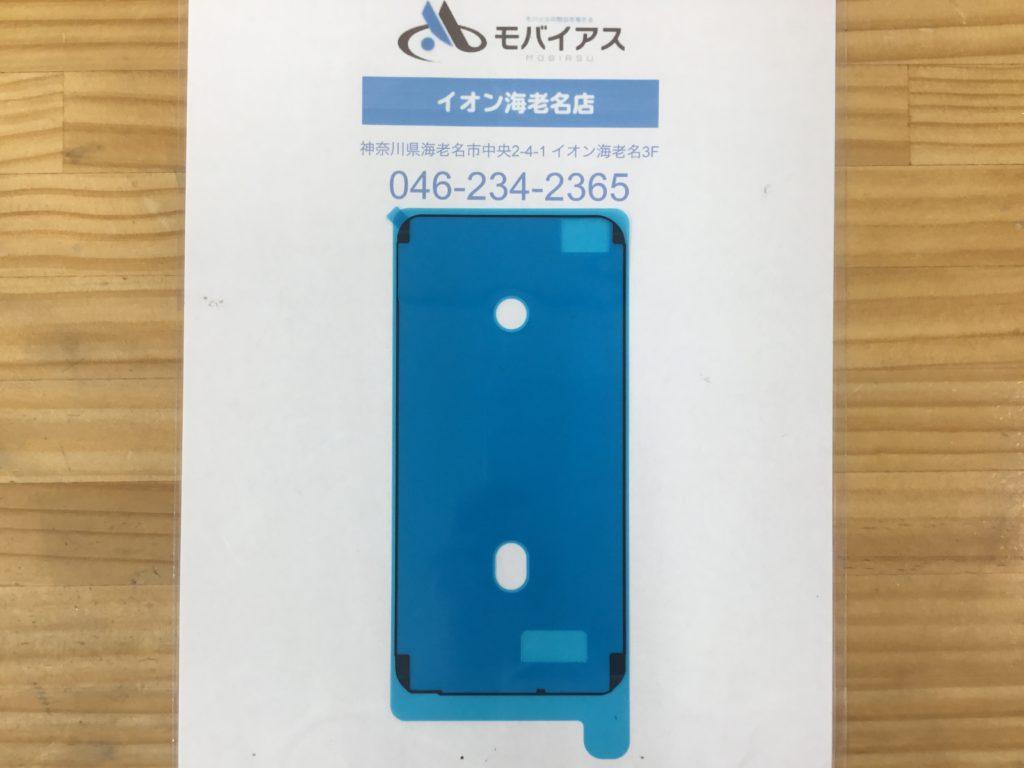 iPhone6sPlus 防水パッキン