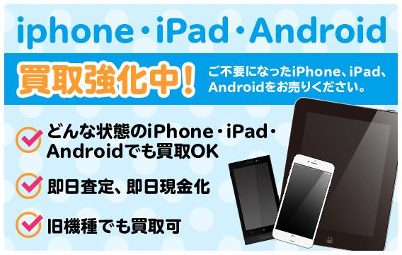iPhone/ipad/スマホ買取