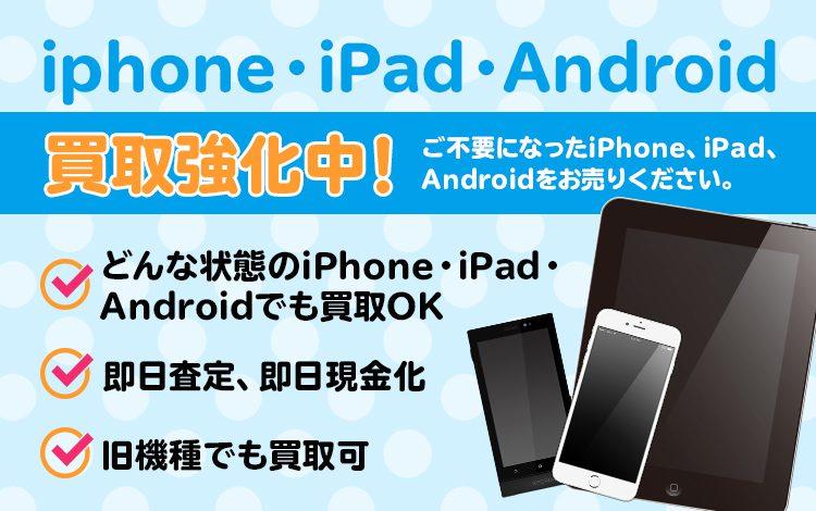 【横浜店】iPhone-Xperiaスマホ買取