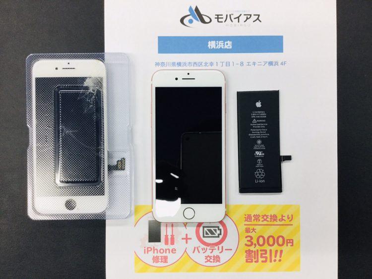 横浜店 iPhone7ガラス割れ修理+バッテリー交換