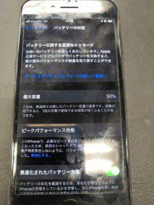 iPhone7バッテリー容量