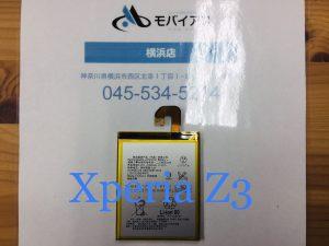 Xperia Z3 バッテリー