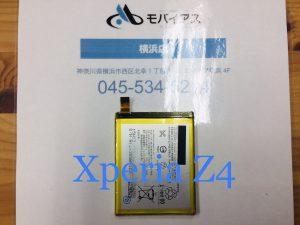 Xperia Z4 バッテリー