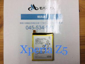 Xperia Z5 バッテリー