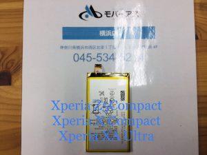 Xperia Z5 compact / X compact / XA Ultra バッテリー