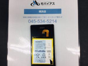 Xperia Z3 バッテリー交換