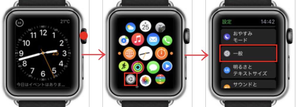 apple watch 初期化