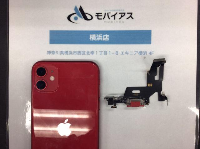 iPhone11 充電口(ドックコネクター) 修理