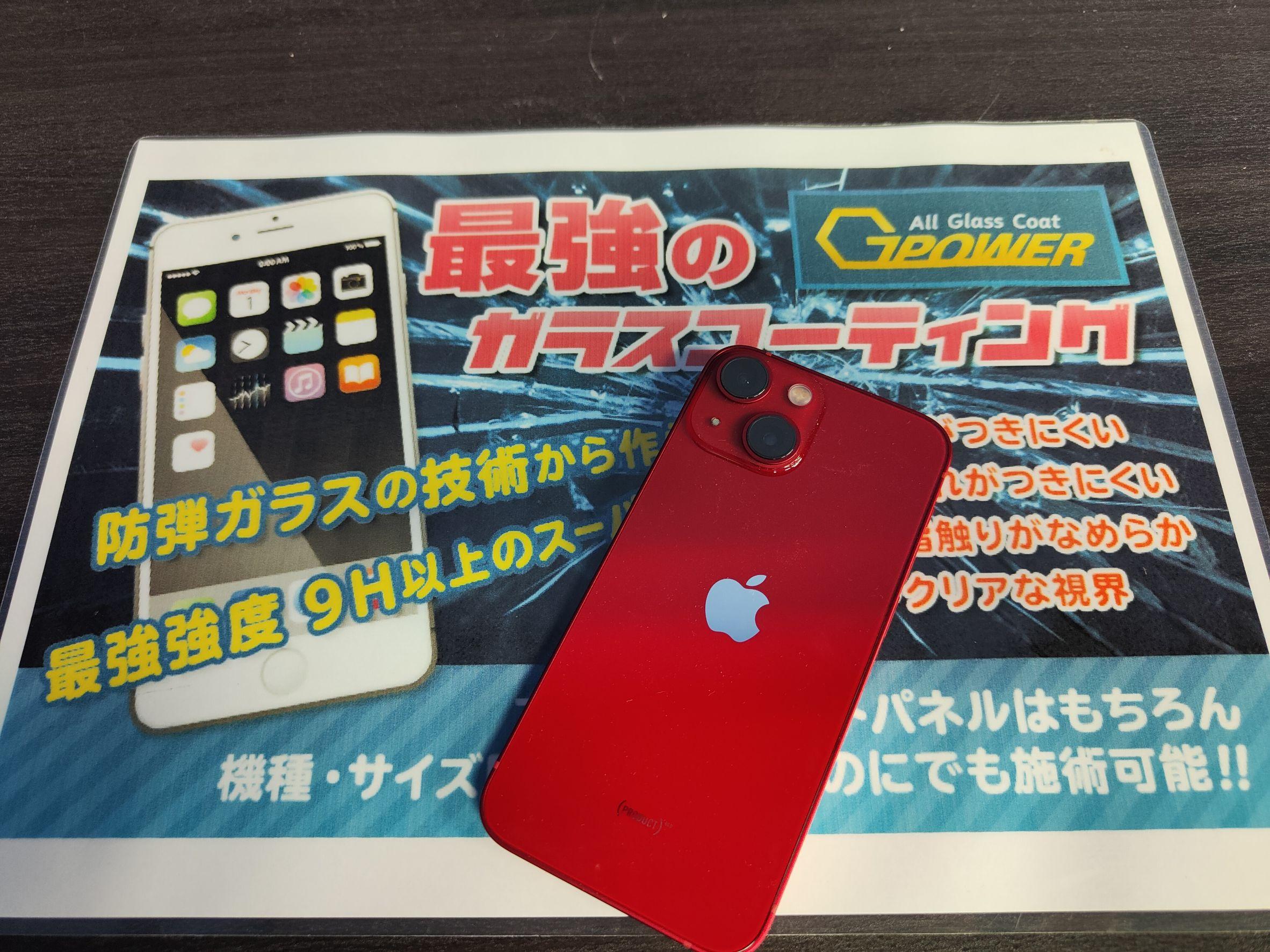 iPhone13ガラスコーティング
